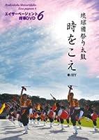 エイサーページェント指導DVD6
