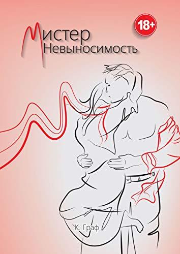 Мистер Невыносимость (Russian Edition)