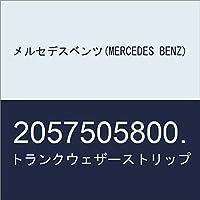 メルセデスベンツ(MERCEDES BENZ) トランクウェザーストリップ 2057505800.