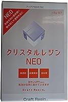日新レジン クリスタルレジンNEO 1.5kgセット