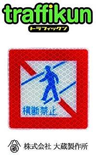 道路標識 ミニチュア 標識板のみ 歩行者横断禁止 ※本物のデザインデータと素材を使用したミニチュア標識