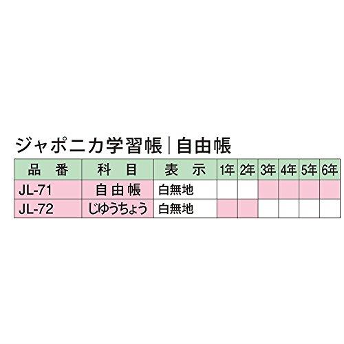 ショウワノートジャポニカ学習帳自由帳白無地JL-72