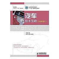 """汽车技术基础(发动机部分)(工业和信息化高职高专""""十二五""""规划教材立项项目)"""