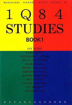 1Q84スタディーズBOOK〈1〉 (MURAKAMI Haruki Study Books)