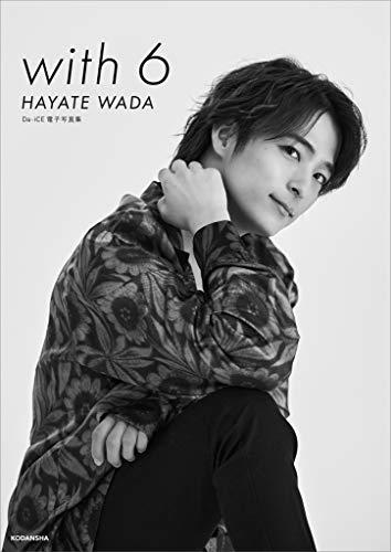 Da-iCE 電子写真集「with 6 / HAYATE WADA」【Kindle限定カット付き】