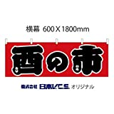 酉の市 横幕 600×1800mm(株)日本ブイシーエス NSV-0799Y60
