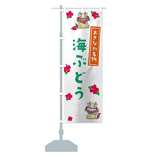 海ぶどう のぼり旗 サイズ選べます(ジャンボ90x270cm 左チチ)