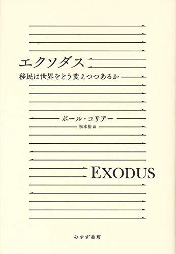 エクソダス