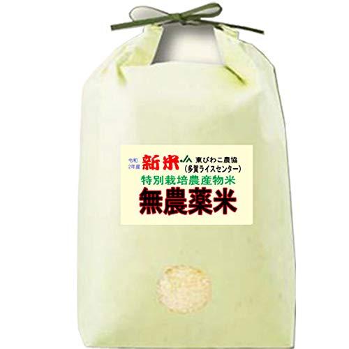 新米 令和 2年度産 特別栽培米 無農薬 滋賀県産 コシヒカリ 5kg 無農薬栽培米 / 無化学肥料栽培米 (玄米のまま(5kg))