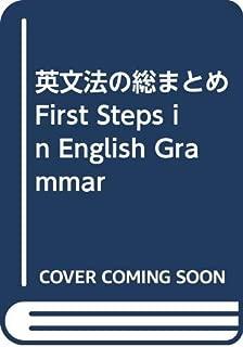 英文法の総まとめ First Steps in English Grammar