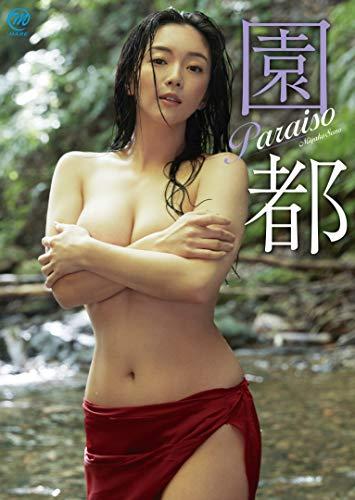 園都 Paraiso [DVD]