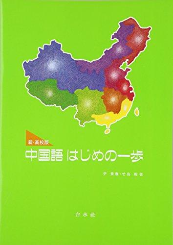 新・高校版 中国語はじめの一歩 CD付(解答なし)の詳細を見る