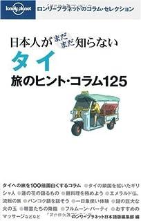 日本人がまだまだ知らないタイ 旅のヒント・コラム125 (ロンリープラネットのコラム・セレクション)