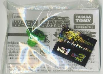 Takara Tomy Beyblade [3000 points LEVEL 2] [WBBA Limited] Galaxy Pegasus Special Face and Lv. 1 & Lv.2 Certified Sticker [Metal Fight Bey] BB-3000P (Japan Import)