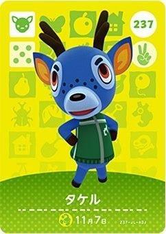 どうぶつの森 amiiboカード 第3弾 【237】 タケル
