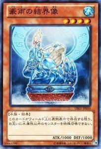 遊戯王OCG 豪雨の結界像 DE01-JP050-N デュエリストエディション1