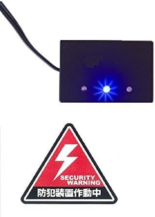 防犯シール付きで青色LEDが威嚇効果抜群「ゼウス 車上狙い防止LEDライト」