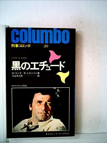 黒のエチュード (1977年) (サラ・ブックス―刑事コロンボ)