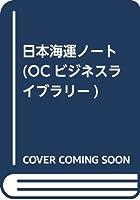 日本海運ノート (OCビジネスライブラリー)