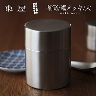 【東屋?あづまや】茶筒 大 /銅/錫メッキ AZSN00202