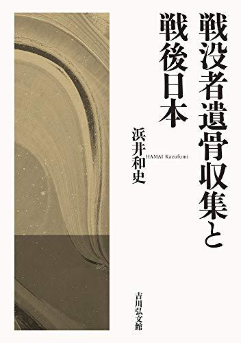 戦没者遺骨収集と戦後日本