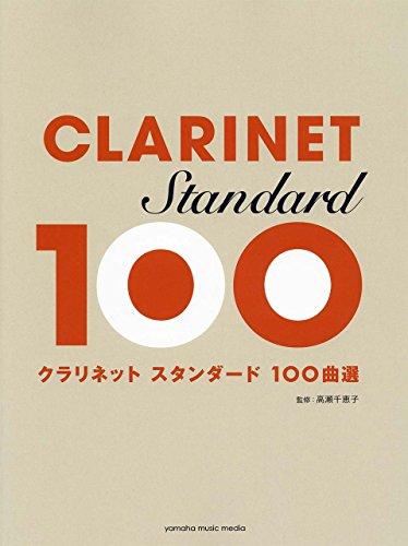 ヤマハミュージックメディア『クラリネット スタンダード100曲選』