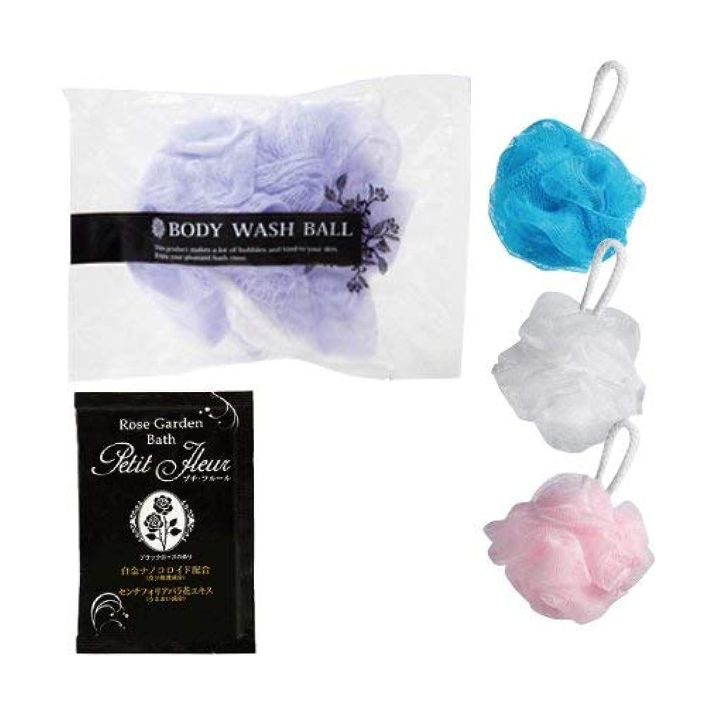 背景家事をするボートボディウォッシュボール 個包装 (4色アソート) 4個 + 入浴剤プチフルール(1回分) - BODY WASH BALL