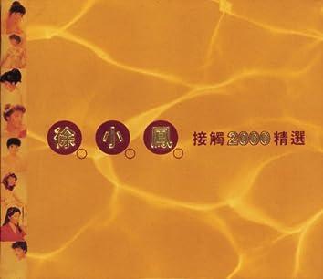 Paula Tsui 2000 Collection