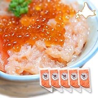 鮭とろ 5個セット 北海道知床羅臼町産