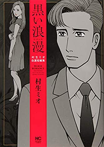 黒い浪漫~ロマンス~ (ニチブンコミックス)