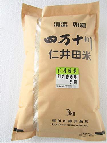 令和元年高知県四万十町産 仁井田米 白米 幻の香る米5割3kg