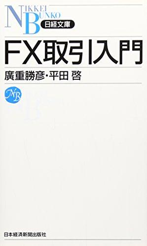 FX取引入門(日経文庫)