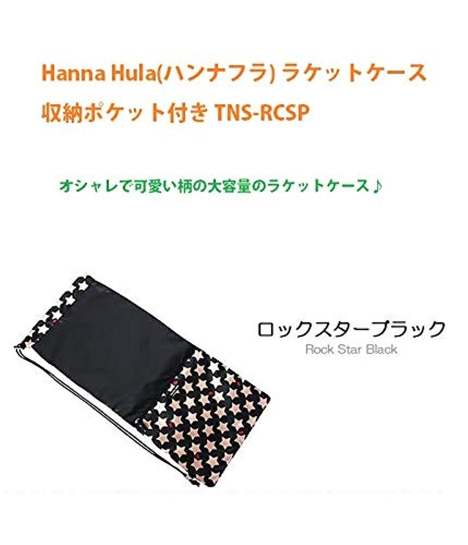 バーゲンきつくカウントアップHanna Hula(ハンナフラ) ラケットケース 収納ポケット付き TNS-RCSP RSTR01?ロックスターブラック【人気 おすすめ 】