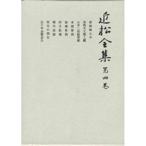 近松全集 第4巻の詳細を見る