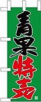 卓上ミニのぼり 青果特売 No.68782 (受注生産)