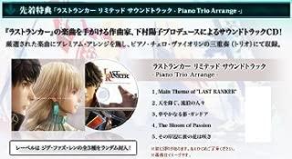 LAST RANKER ラストランカー PSP 特典CD『ラストランカー リミテッドサウンドトラック』【特典のみ】