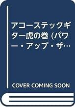 アコーステックギター虎の巻 (パワー・アップ・ザ・ギタリスト)