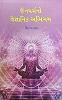 Jaindharmano Vaigyanik Abhigam