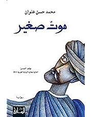 موت صغير بقلم محمد حسن علوان