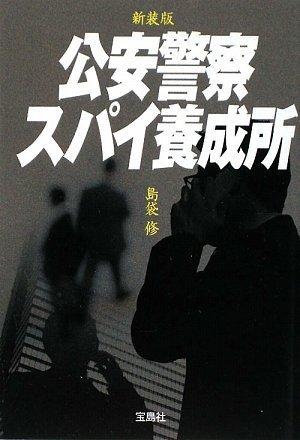 新装版 公安警察スパイ養成所 (宝島SUGOI文庫)