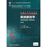 Local Anatomy (3rd edition eight years with value-added)(Chinese Edition)
