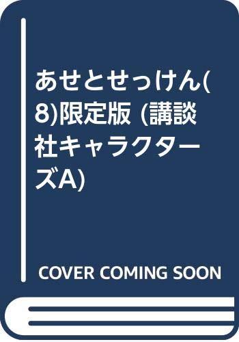 あせとせっけん(8)限定版 (講談社キャラクターズA)