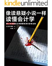 像讀懸疑小說一樣讀懂會計學 (Traditional Chinese Edition)
