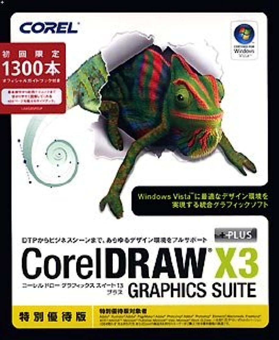 不公平判決白菜CorelDRAW Graphics Suite X3 Plus 日本語版 特別優待版