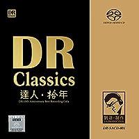 DR达人拾年 高品质试音碟发烧天碟 双层SACD碟片 达人艺典