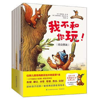 Paperback small fox children s books picture books: I quit! [Chinese] Book