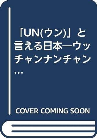 「UN(ウン)」と言える日本―ウッチャンナンチャンのオールナイトニッポン編