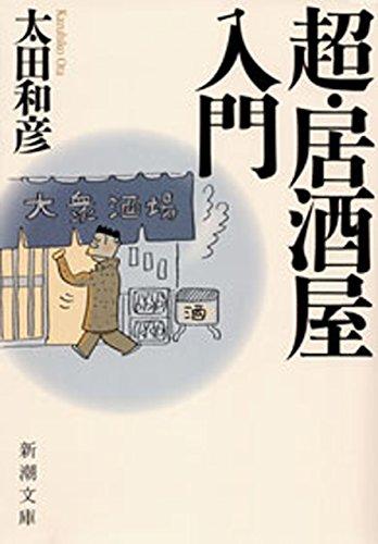 超・居酒屋入門(新潮文庫)