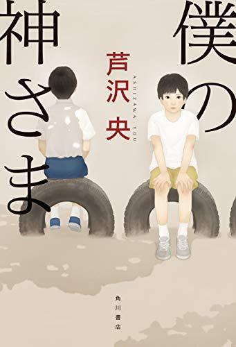 僕の神さま (角川書店単行本) - 芦沢 央