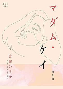 [吉田 いち子]のマダム・ケイ 他8編【電子書籍版】(22世紀アート)